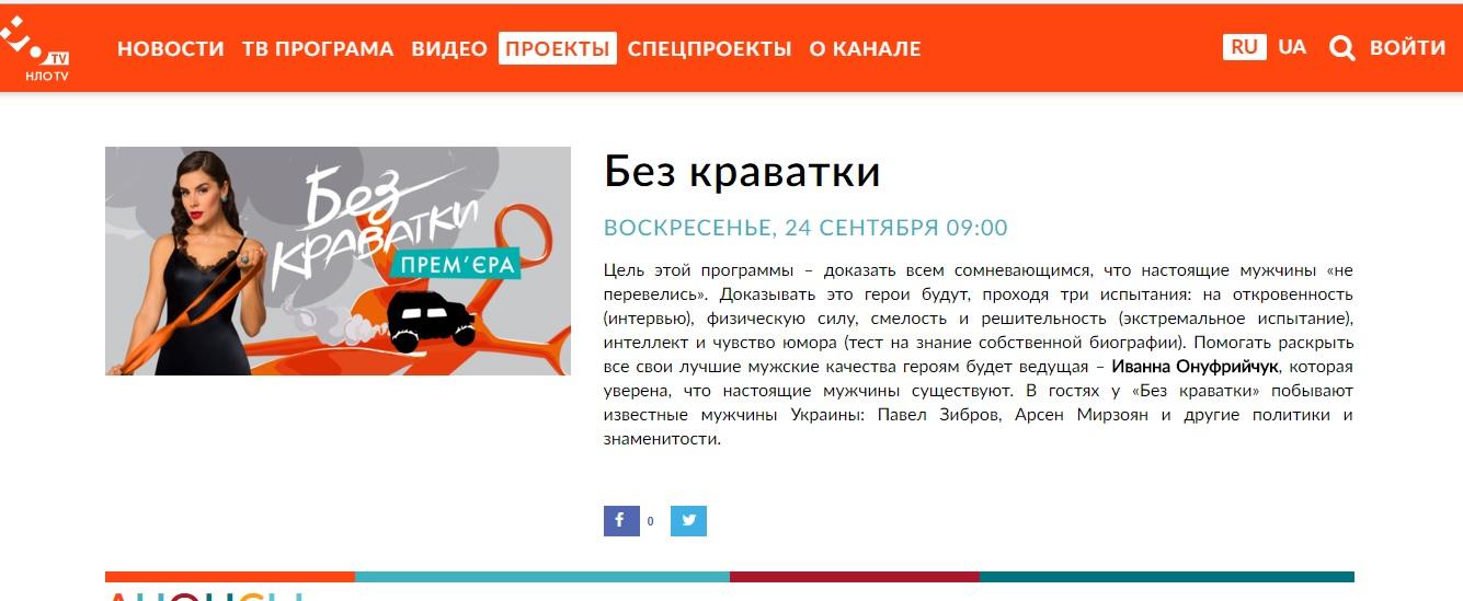 Сексизм у ефірі українського ТБ