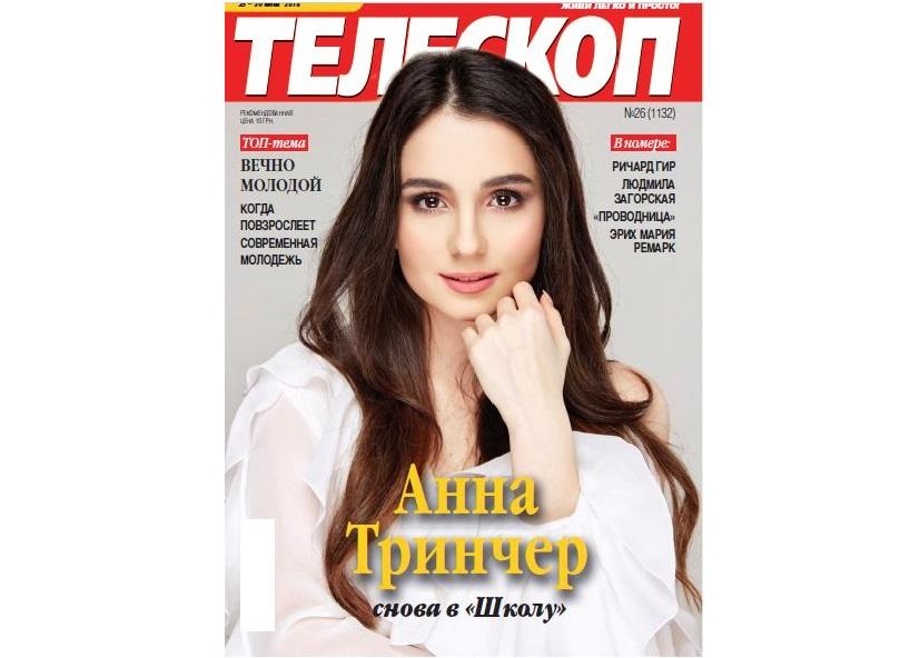 Анна Тринчер призналась, что ей трудно общаться со сверстниками в реальной жизни