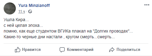 Умерла Кира Муратова