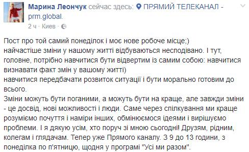 Марина Леончук ушла с «1+1» на канал «Прямой»